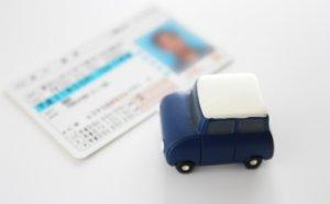 運転免許証紛失