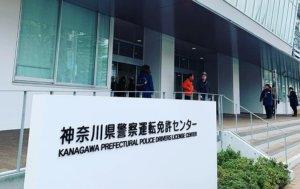 運転免許証の住所変更・神奈川