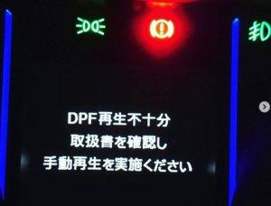 ランドクルーザー・プラドDPR再生