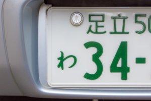車のナンバーの人気ランキング