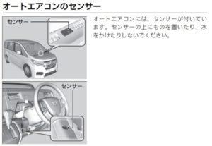 エアコンの「AUTO」モード使用で注意点