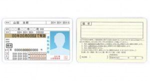 免許証の種類